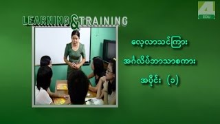 Learning & Training English Part- 1