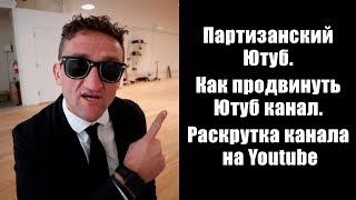 Партизанский Ютуб. Как продвинуть Ютуб канал. Раскрутка канала на Youtube | Матвей Северянин