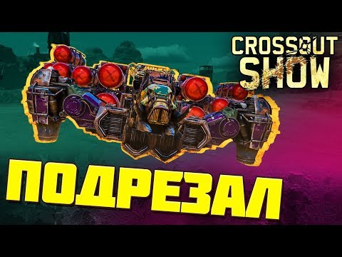 Crossout Show: Подрезал