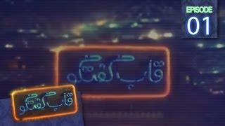 Qabe Goftogo - Ep.1 / قاب گفتگو - قسمت اول