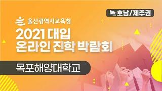 [울산교육청 대학진학박람회] 목포해양대학교