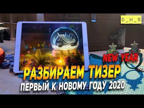 Разбираем тизер к Новому Году 2020 в Wot Blitz | D_W_S