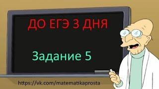 Задание 5 ЕГЭ 2016 математика тип 1 (  ЕГЭ / ОГЭ 2017)
