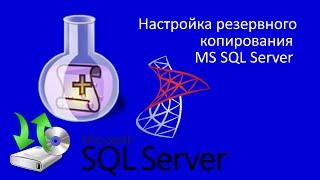 Налаштування резервного копіювання MS SQL Server