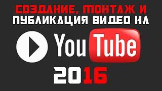 Как создать видео и выложить его на YouTube? (2016)(В этом видео я делюсь с вами своим опытом создания, монтажа и публикации видеороликов на YouTube! Не забудь..., 2016-02-25T14:32:46.000Z)
