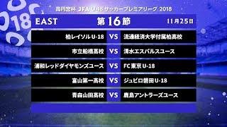 EAST 第16節 ダイジェスト【高円宮杯 JFA U-18サッカープレミアリーグ 2018】