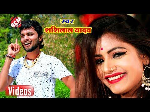 #Shashi Lal Yadav का 2019 नया वीडियो नए अंदाज में || भाग तोरा माई के ई का कईले रे ||
