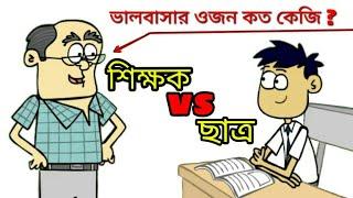 Bangla Funny Dubbing Cartoon | Teacher Vs Student | Bangla Funny Video | Funny Jokes 2018 (New)