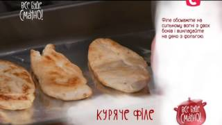 Рецепт: Куриное филе - Все буде смачно - Выпуск 156 - 18.07.15