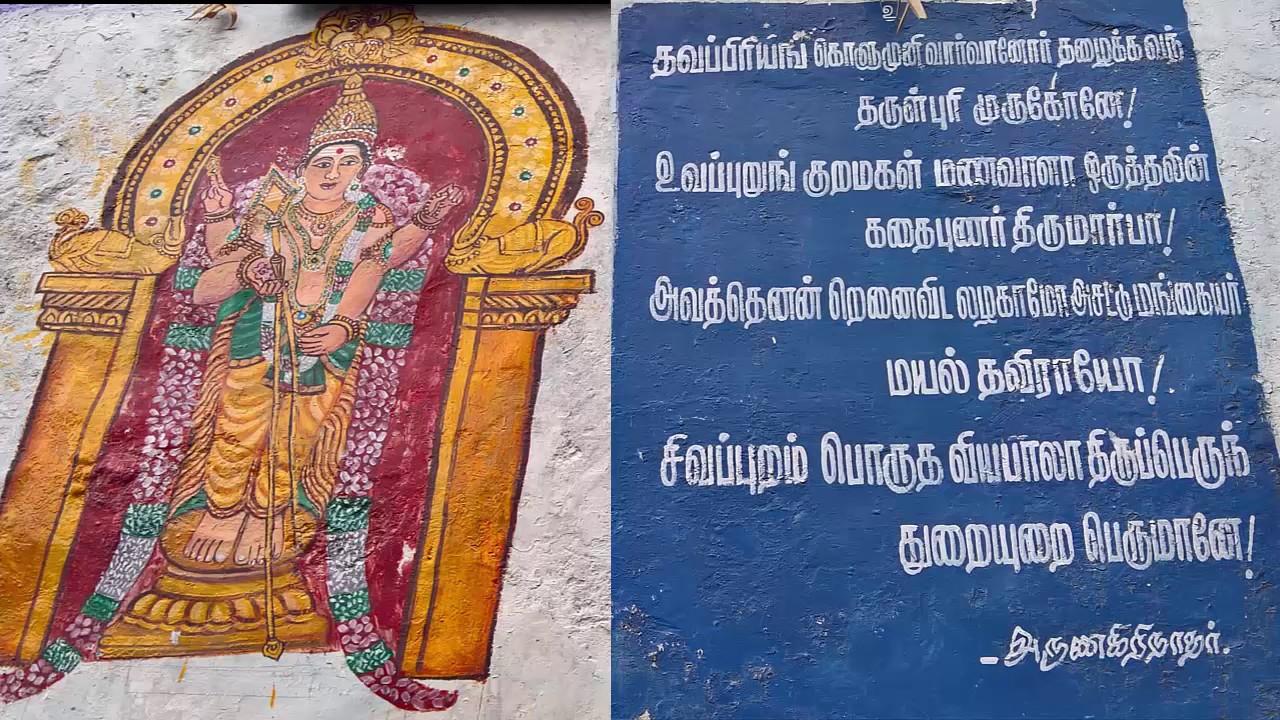 Arunagirinathar - Wikipedia