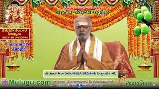 hevilambi-nama-samvatsara-ugadi-panchanga-pathanam-20172018