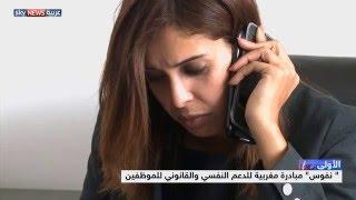 المغرب...الشباب في مواجهة التحرش والانتهاكات