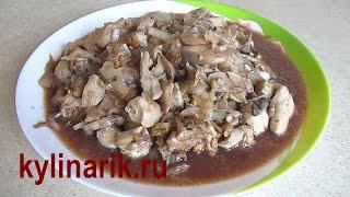 Горячий САЛАТ с курицей и грибами, рецепт от kylinarik.ru