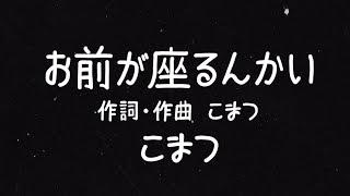 こまつTwitter https://twitter.com/komatsu0330 ペンギリTwitter https...