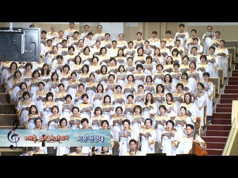 치유하는교회 시온찬양대 2018-09-09