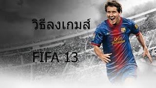 วิธีลง FIFA 13