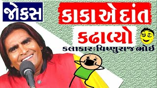 gujarati ma jokes funny in gujarati vishnuraj na jokes