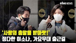 '사랑의 총알을 받아랏!' 정다한-이소나, 가요무대 출근길 [CBCSTAR] | CBC뉴스
