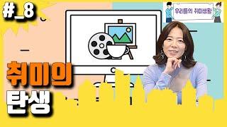 [미까] #_8  취미의 탄생 | 임지연 미학카페