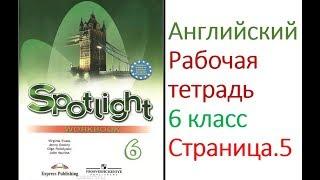 ГДЗ по Английскому языку. 6 класс рабочая тетрадь Страница. 5  Ваулина