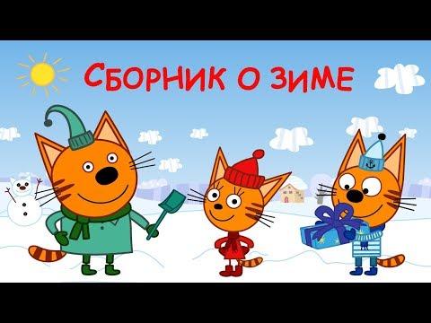 Три кота -  Сборник серий о ЗИМЕ - Ruslar.Biz
