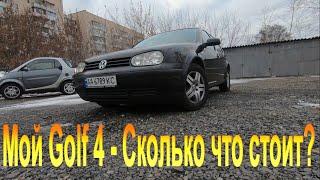 Купил себе Golf 4 1.6 бензин - Машина из Германии - цена покупки и ремонта