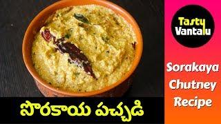 Sorakaya Pachadi in Telugu   Bottle gourd Chutney by Tasty Vantalu