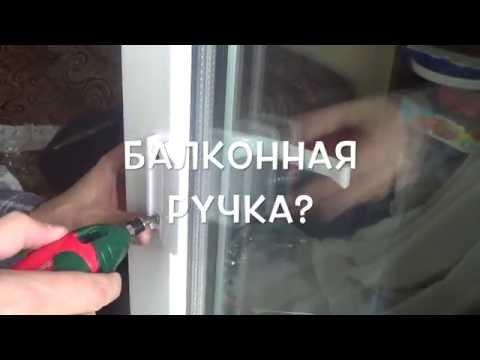 Что делать, если разболталась ручка на Вашей балконной двери?