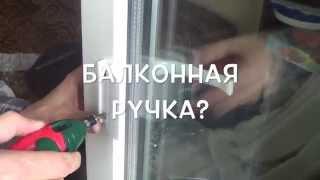 Что делать, если разболталась ручка на Вашей балконной двери?(Балконная ручка на Вашей балконной двери разболталась, какая досада)) Держится она на двух саморезах, котор..., 2014-04-20T06:32:11.000Z)