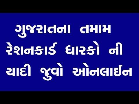ગુજરાત ના રેશનકાડૅ ધારકો ની માહિતી | gujarati rashan card informition