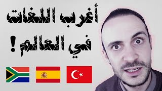 The Weirdest Languages In The World! You Won't Believe They Exist!