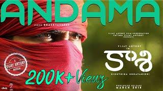 Andama - Official Single | Kaasi | Vijay Antony | Kiruthiga Udhayanidhi