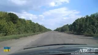 Моя «весёлая» прогулка по трассе Мариуполь – Запорожье_(Т-08-03)_Ничего не изменилось и по сей день!