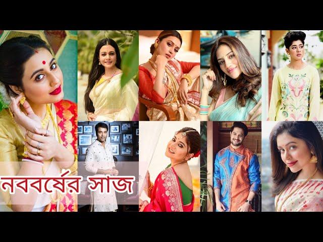 Celebrities Poila Baisakh: নববর্ষে সাবেকি সাজে বাজিমাত মিমি, নুসরত, পাওলিদের|নববর্ষ ১৪২৮|TheNewsNest