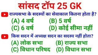 🔴 GK online test quiz शुरू जल्दी join करे //vv.imp parliament gk questions and answers