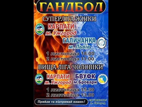 21 channel: «Карпати» - «Галичанка». 1-2 листопада 2019 р.