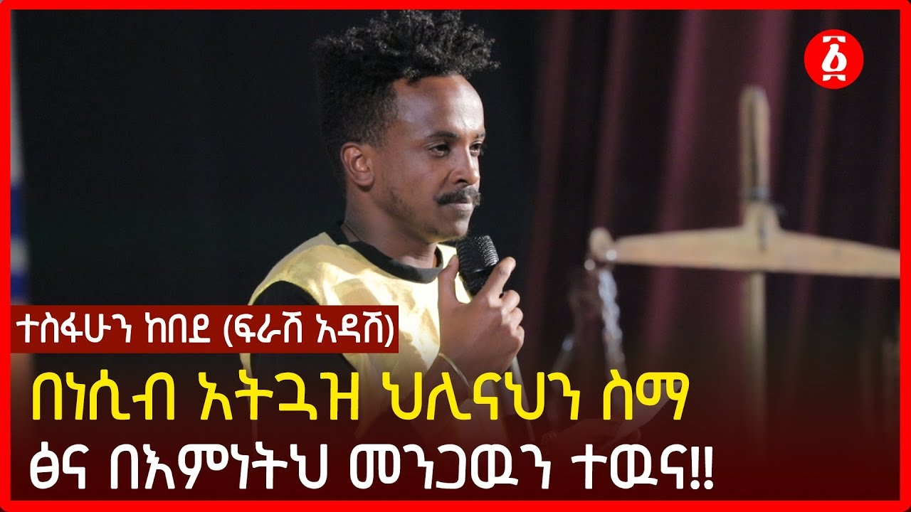Tesfahun Kebede's Poetry with music