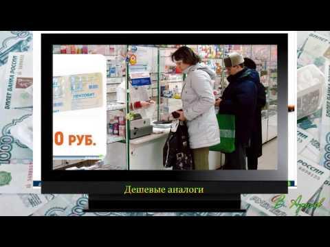 Тентекс форте аналоги московская область