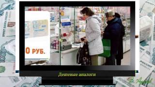 Дешевые аналоги дорогих лекарств(Фильмы созданные мной. Переделанные ролики,, 2015-09-04T23:11:12.000Z)