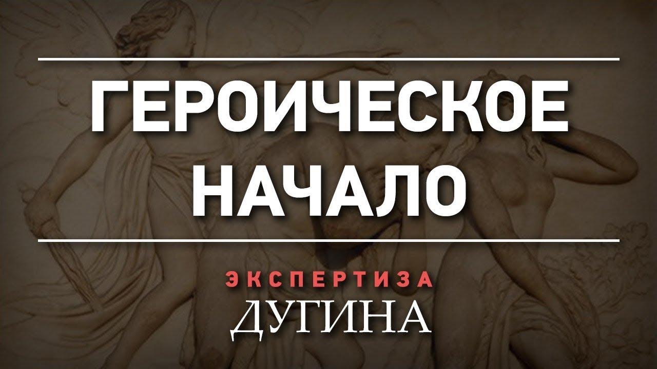 Александр Дугин. Адам сознательно пошёл за Евой в ад