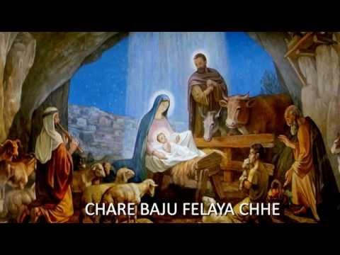 Chare Baju Felaya Chhe - GUJARATI CHRISTMAS SONG
