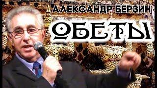 Обеты. Берзин А