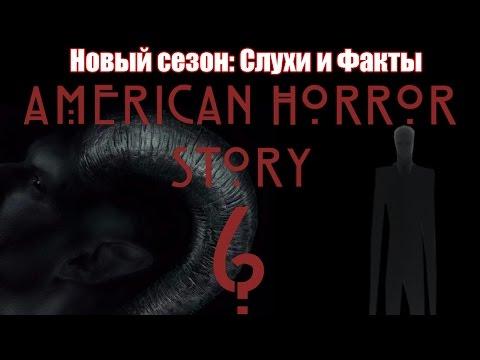 Американская история ужасов 4 сезон LostFilm смотреть