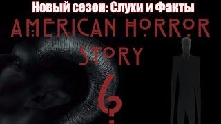 Обзор нового 6 сезона Американской Истории Ужасов (American Horror Story - 6 season review)