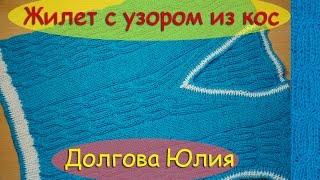 Жилет / безрукавка с узором из кос. Вязание спицами для детей.   ///   Vest Knitting for children