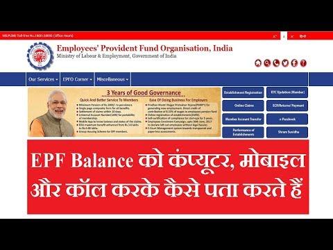 How To Check PF/EPF Balance On Computer, Mobile And Missed Call 2017  EPFO Balace   PF Balance  