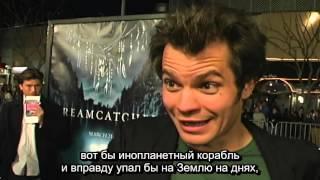 Тимоти Олифант - интервью на премьере фильма ЛОВЕЦ СНОВ