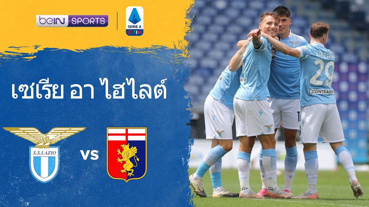 Lazio 4-3 Genoa | เซเรีย อา ไฮไลต์ Serie A 20/21