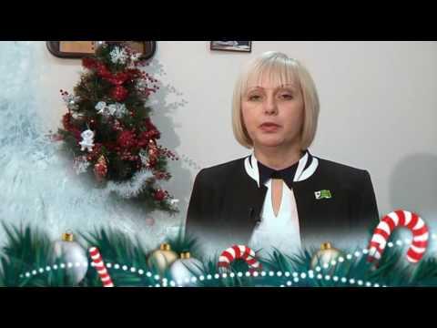 Поздравление председателя Думы г.Мегиона Елены Коротченко с новым 2017 годом