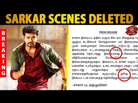 Sarkar Deleted Scenes Official Press Release | Thalapathy Vijay | A.R.Murugadoss